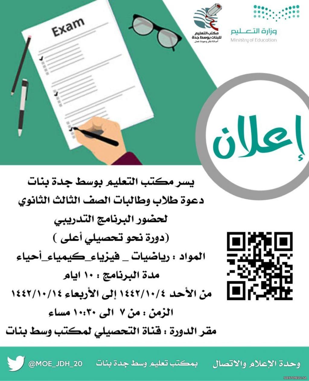 اعلان لحضور البرنامج التدريبي للطلاب و الطالبات