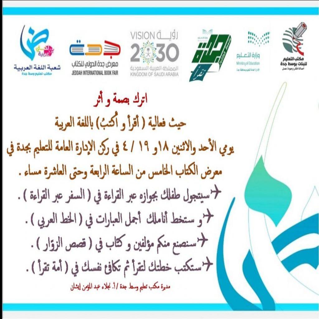 فعاليات أقرأ و أكتب باللغة العربية / معرض جدة الدولي للكتاب