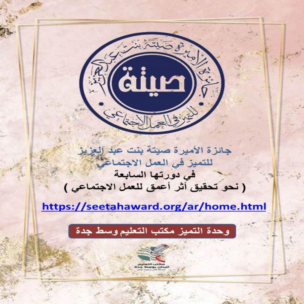 جائزة الأميرة صيتة بنت عبد العزيز في دورتها السابعه ( نحو تحقيق أثر أعمق للعمل الاجتماعي )