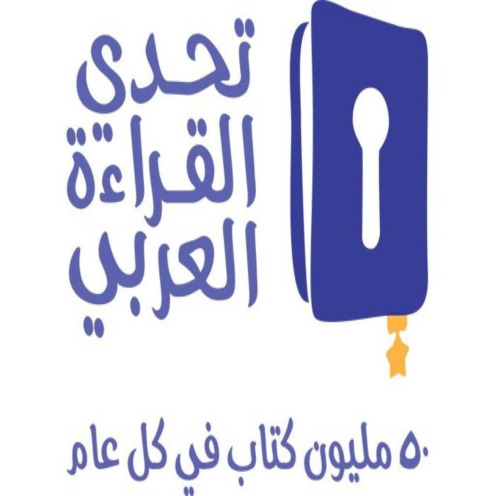 انطلاق الدورة الخامسة من تحدي القراءة العربي