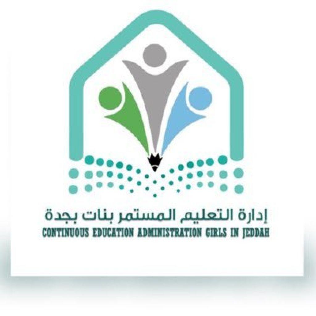 ترشيح شاغلات الوظائف التعليمية والإدارية بمدارس التعليم العام
