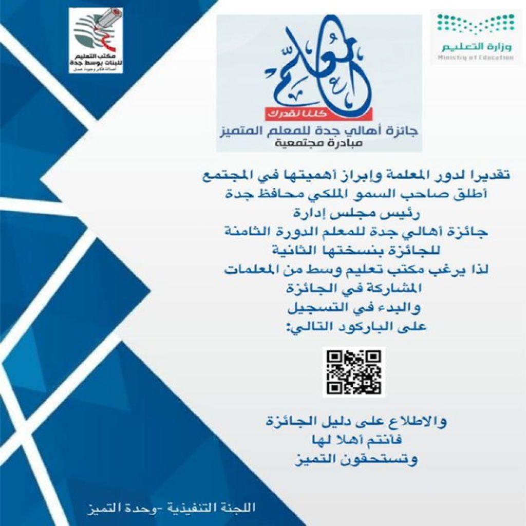 دعوة للمشاركة في جائزة أهالي جدة للمعلم في دورتها الثامنة