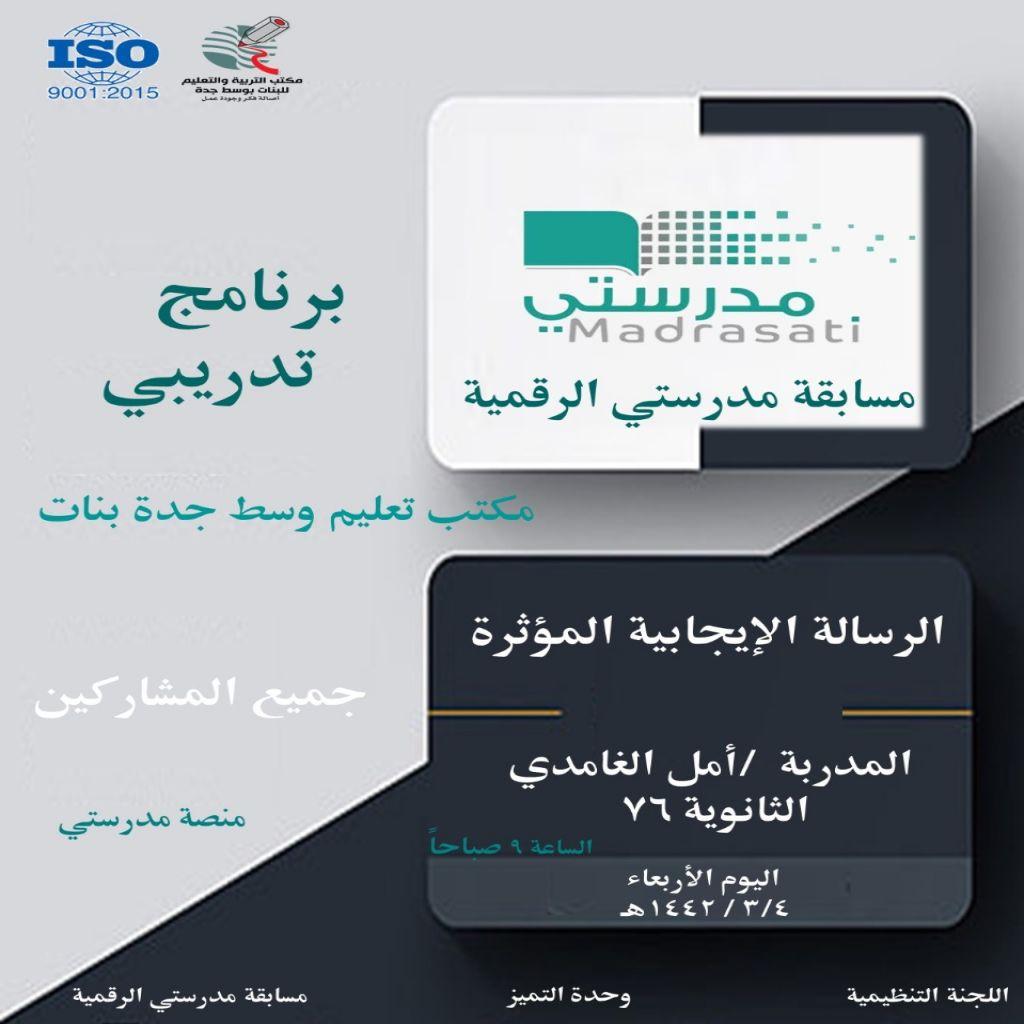 وحدة التميز بمكتب تعليم وسط جدة _بنات  عن البرنامج التدريبي بعنوان( الرسالة الإيجابية المؤثرة)
