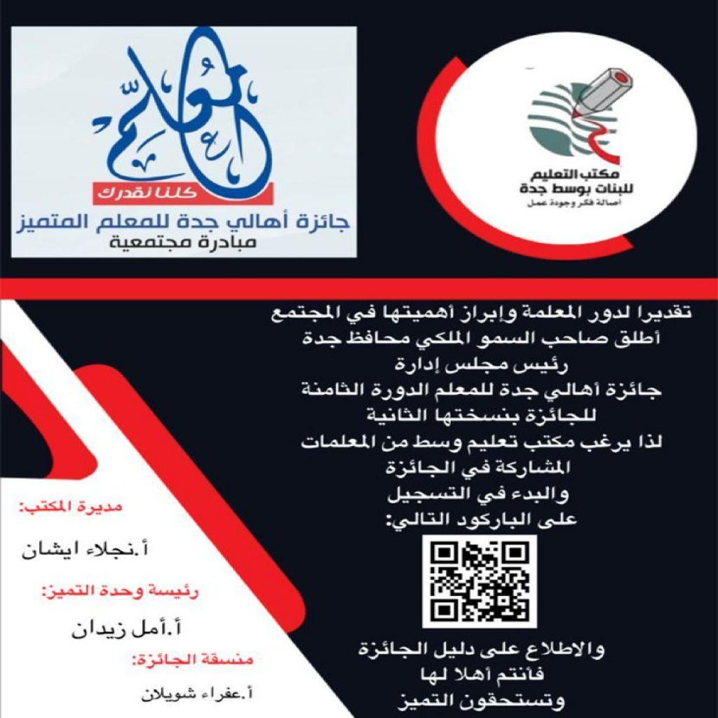 دعوة للمشاركة والتسجيل في  #جائزة_جدة للمعلم المتميز