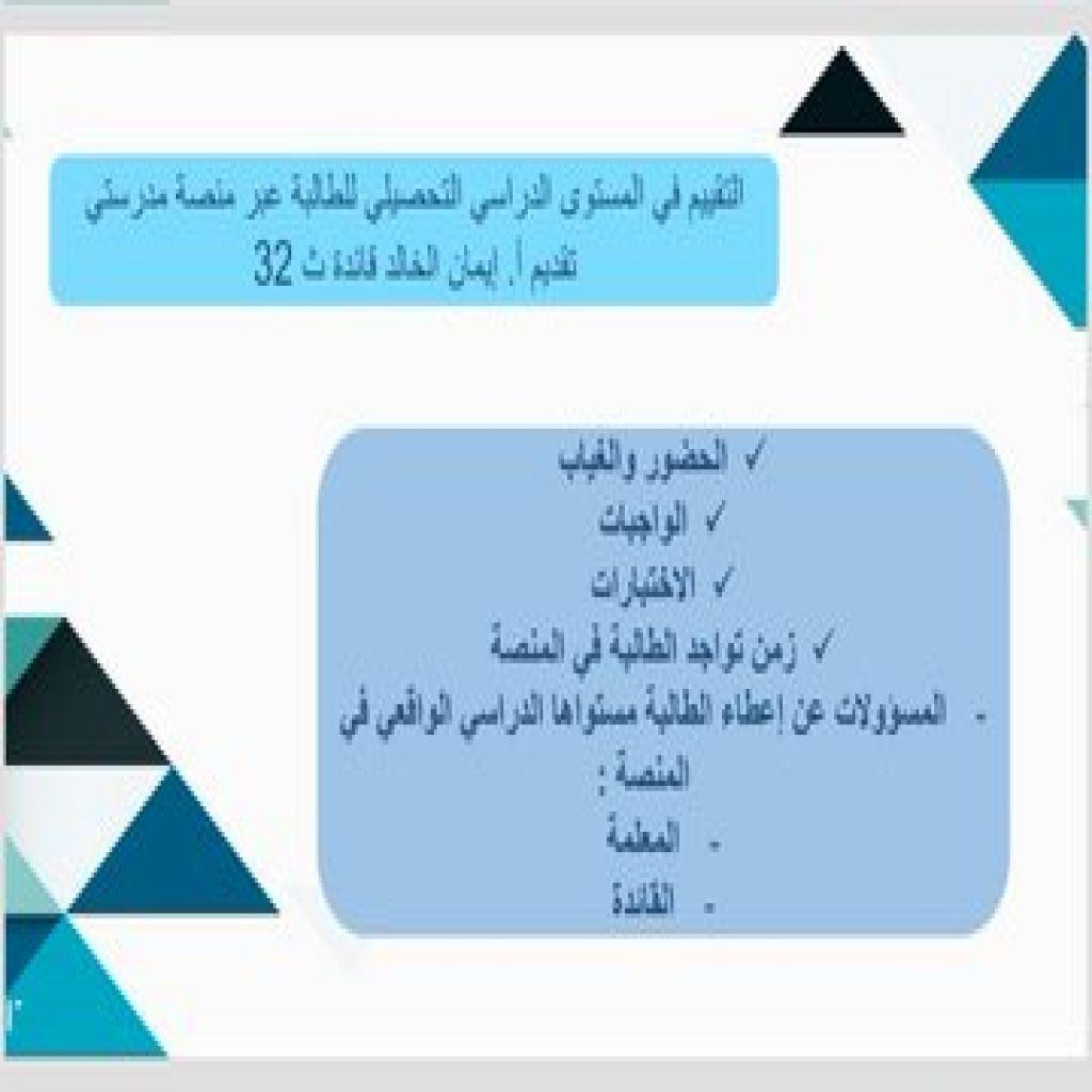 لقاء تدريبي لقائدات مدارس مكتب تعليم وسط جدة - بنات