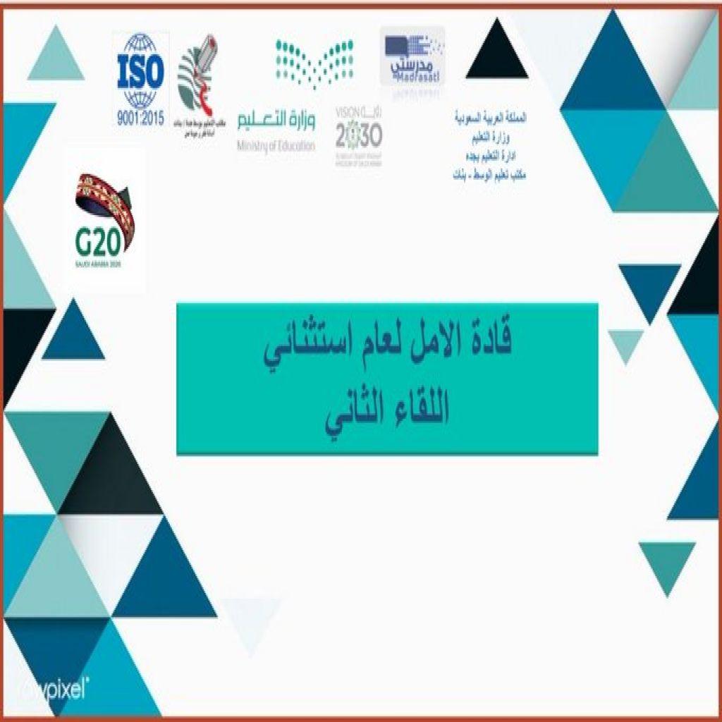 اللقاء الثاني لقائدات المدارس الحكومية