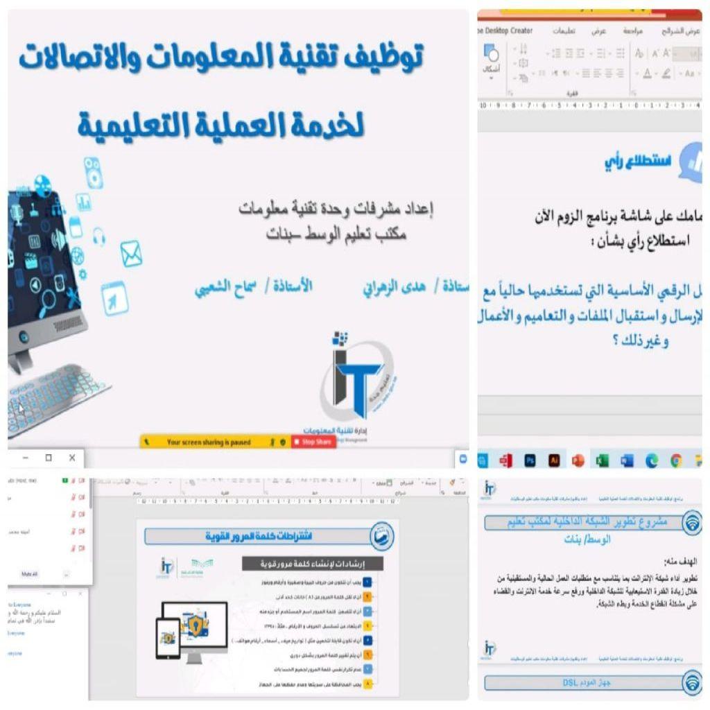 برنامج تدريبي بعنوان ( توظيف تقنية المعلومات والاتصال لخدمة العملية التعليمية )