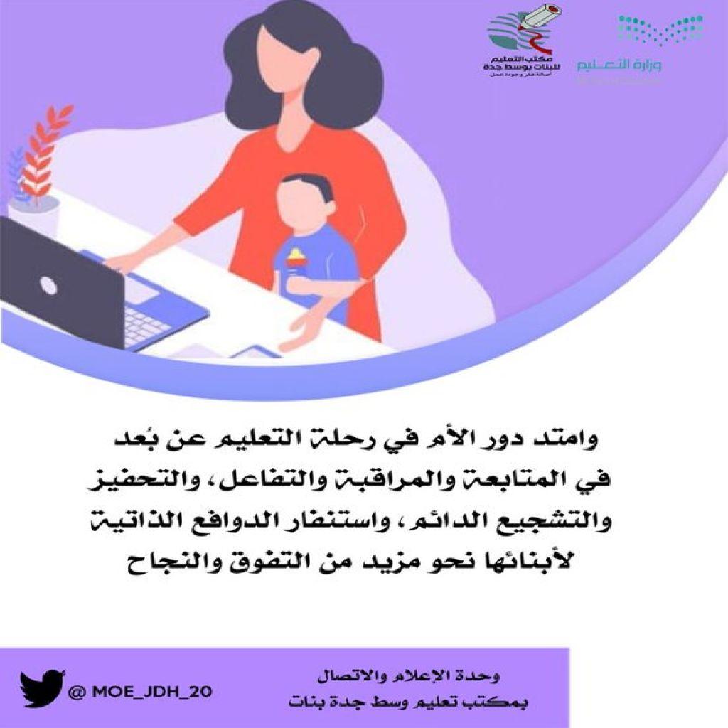 يوم الأم العالمي