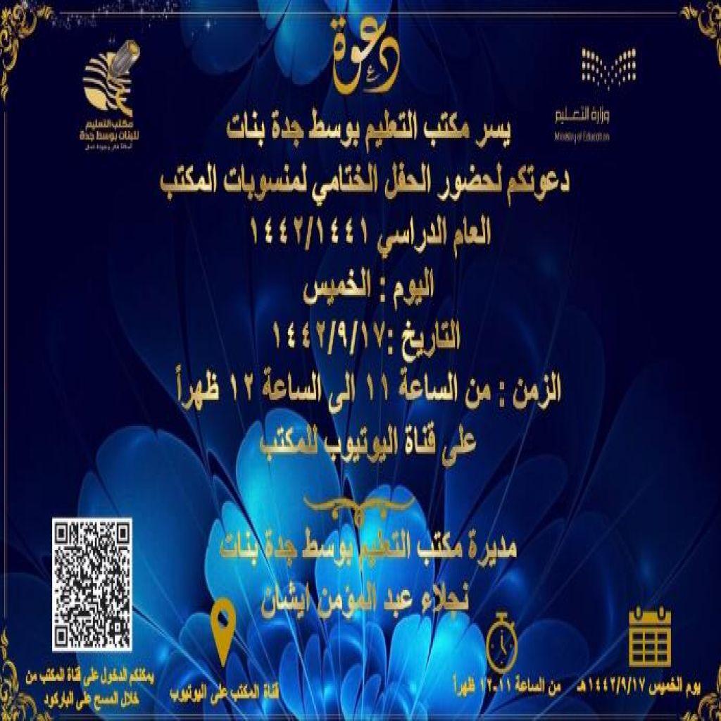 دعوة لحضور الحفل الختامي لمنسوبات مكتب تعليم وسط جدة بنات