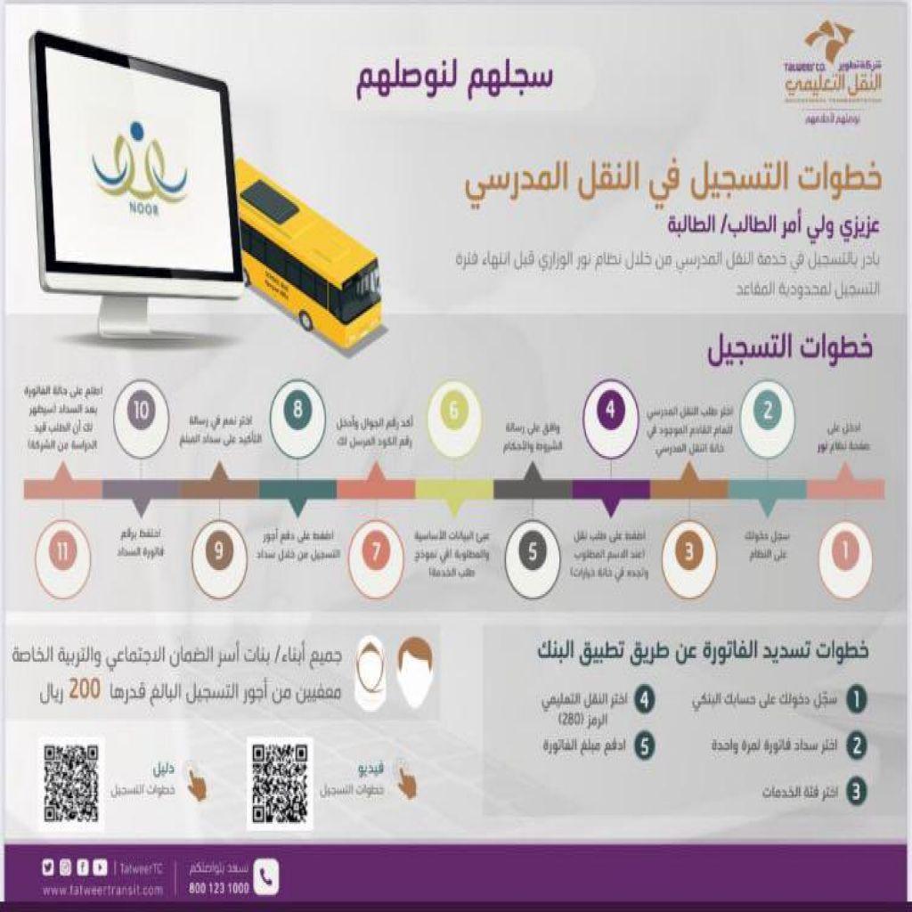 حملة مبادرة التسجيل في خدمة النقل المدرسي